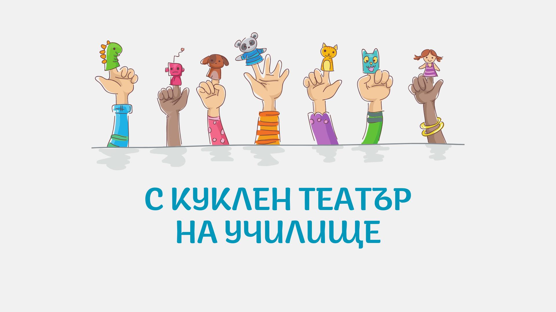 С-куклен-театър-Logo